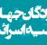 golmikh-projects-azade-logo1