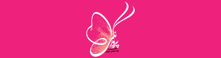 golmikh-projects- pr-logo