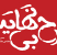 golmikh.project.sharh.logo