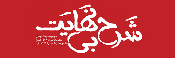 golmikh.project.sharh.logo