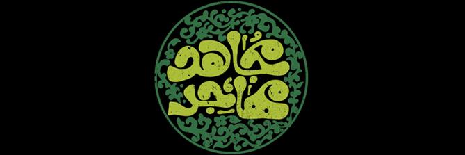 golmikh-project-mojahedemojaher-logo