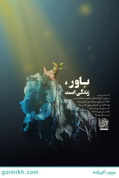 khedmat-07