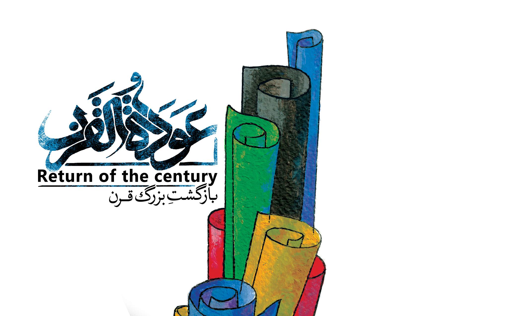 return of the century
