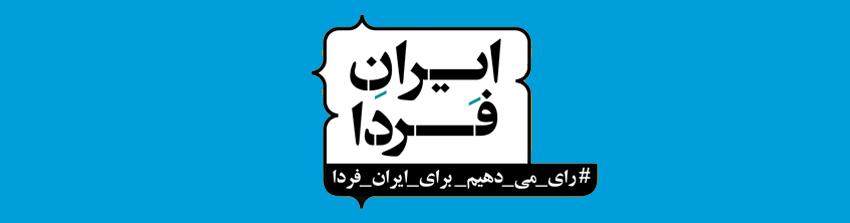 پروژه ایران فردا