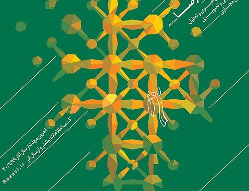 جشنواره رسانهای امام رضا علیه السلام