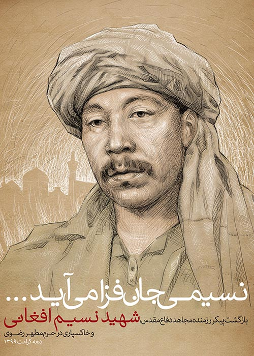 شهید نسیم افغانی
