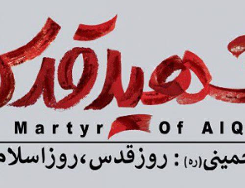 پروژه شهید قدس